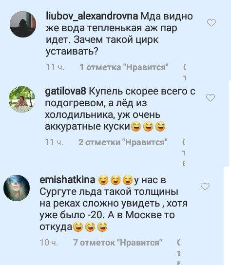 «Наглый обман!»: Волочкову фанаты уличили в подогреве «ледяной» купели