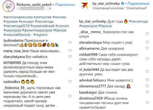 «Шуты гороховые»: Киркоров и Басков опозорились на «Песне года» клоунскими нарядами - Соцсети