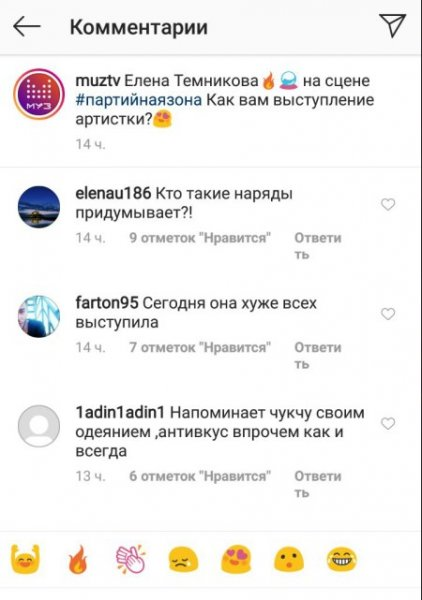 Соцсети: Темникова в наряде чукчи выступила хуже всех на «Партийной зоне»