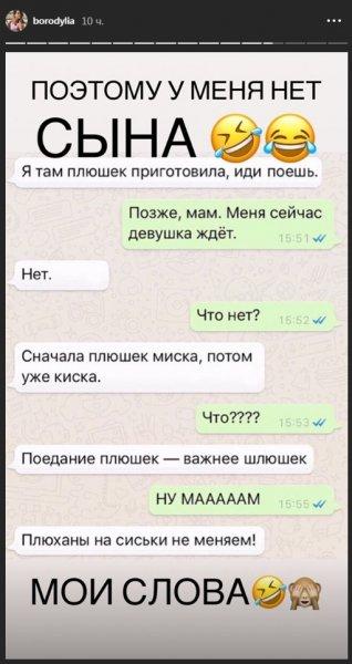 «У меня нет сына!»: Бородина оказалась злой мачехой, публично
