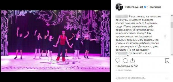 «Хр*новый педагог»: Эгоистичная Волочкова не может поставить нормальный танец детям – фанаты