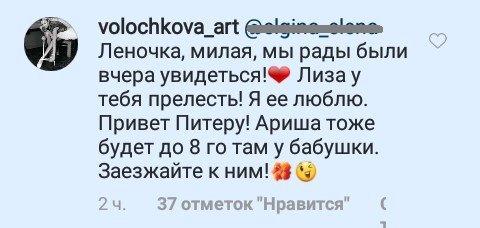 Любовник дороже: Волочкова спихнула дочь матери на все новогодние праздники