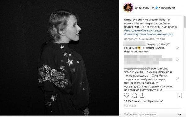 «Видимо развод, печально»: Ксения Собчак намекнула на болезненное расставание с Виторганом