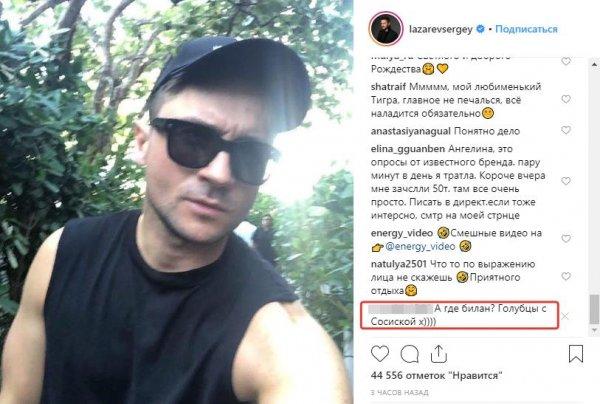 «Голубцы с сосиской»: «Гей» Лазарев скрывает, что уехал на отдых вместе с Биланом - хейтеры