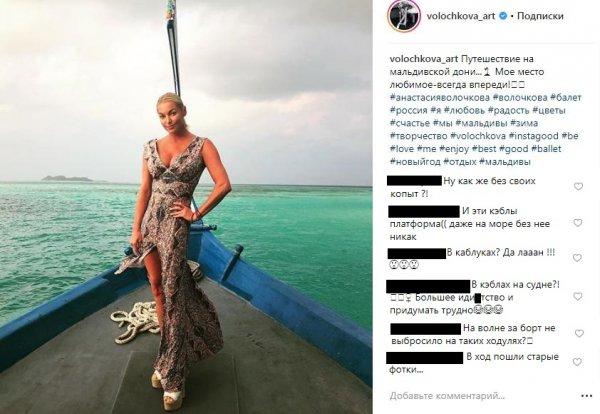 «За борт не выбросило?»: Волочкова в туфлях-копытах отправилась на морскую прогулку – фанаты