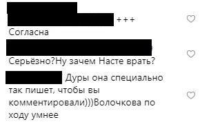 «Умнее, чем кажется»: Волочкова разводит хейтеров на активность в Instagram