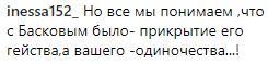 Отношения Баскова и Волочковой – прикрытие его гейства: Фанаты