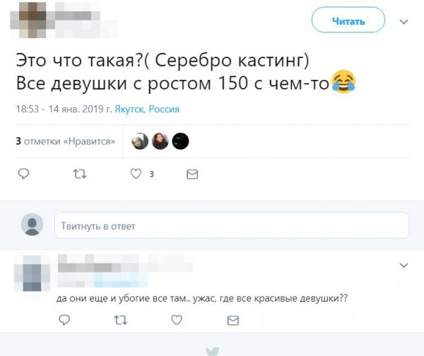 «Низкие и убогие!»: Девушка-копия Темниковой шокировала Фадеева на кастинге в Серебро