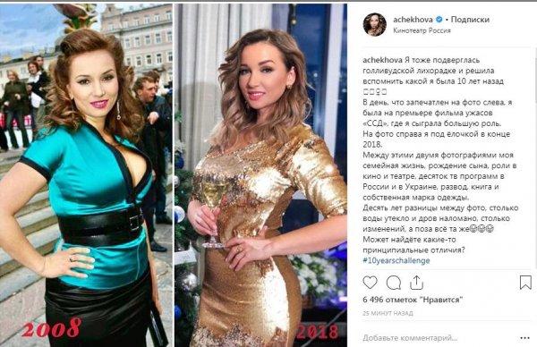 «Вот это эволюция!»: 41-летняя Анфиса Чехова показала, как изменилась за 10 лет – Instagram