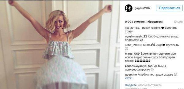 «Волосатые впадины не впечатляют»: Полина Гагарина показала небритые подмышки - сеть