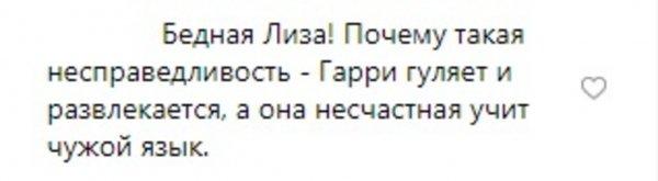Гарри - прогулка, Лизе - зубрёжка: Галкин и Пугачёва продолжают гнобить дочь