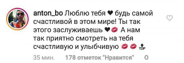 «Признался в любви и спалился!»: Фанаты рассекретили любовника Ольги Бузовой