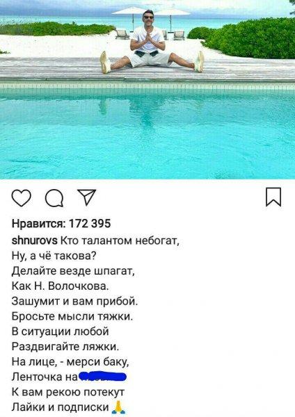 Опозорил в стихах: Шнур посвятил Волочковой стихотворение о ее профессии