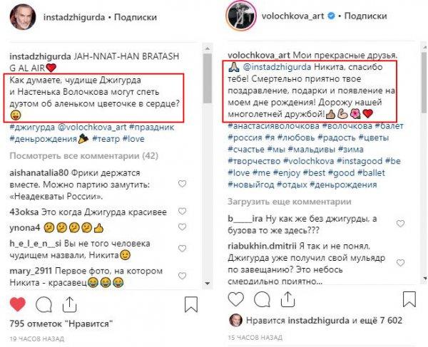 «Рокировка»: Похожая на Анисину Волочкова могла стать любовницей Джигурды