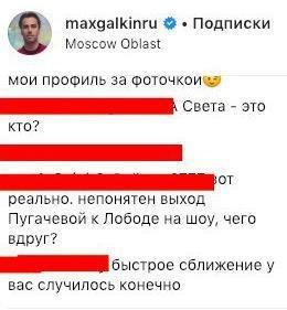 «Быстрое сближение»: Лобода готова увести Галкина с подачи Пугачевой – фанаты