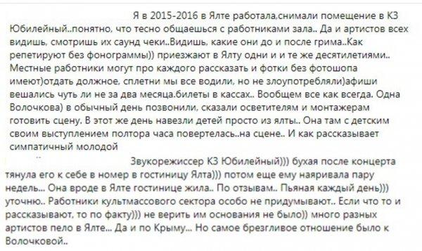 Ночь со звездой: Пьяная Волочкова пыталась переспать с персоналом после детского концерта