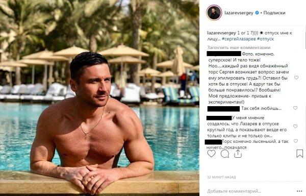 «Зачем эпилировать грудь?»: Фанаты не оценили «лысый» торс Сергея Лазарева