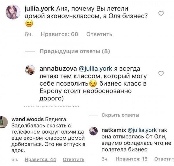 «Показушная сестринская любовь»: Сестра Ольги Бузовой обиделась на певицу за полет в эконом-классе - сеть