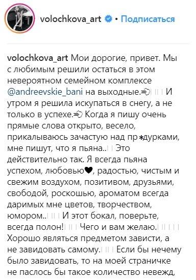 «Ущербные люди!»: Самовлюбленная Волочкова назвала фанатов «невеждами и калеками» – соцсеть