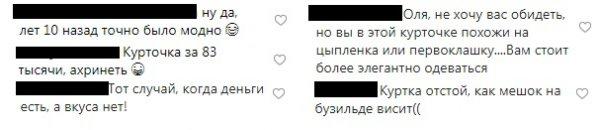 «Деньги есть, вкуса нет!»: Ольга Бузова опозорилась в желтом пуховике за 80 000 рублей – соцсеть