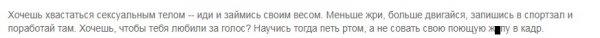 «Как прокисший сырник!»: Лена Миро призвала «целлюлитную» Седокову пойти в спортзал – сеть