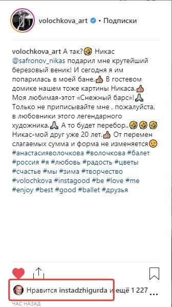 «На 2 фронта»: Волочкова парилась веником Сафронова пока Джигурда вымаливал у Анисиной благословления их творческого союза