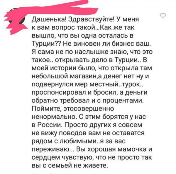 «Отработаешь — отпущу»: Дарья Пынзарь не может вернуться в Россию из-за огромного долга перед местным турком - Сеть
