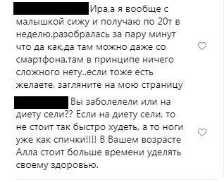 «Диета или болезнь»: Исхудавшая Пугачева беспокоит фанатов