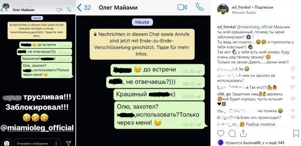 Разборки из-за бабы: «Любовник» Бузовой набросился в сети на Олега Майами