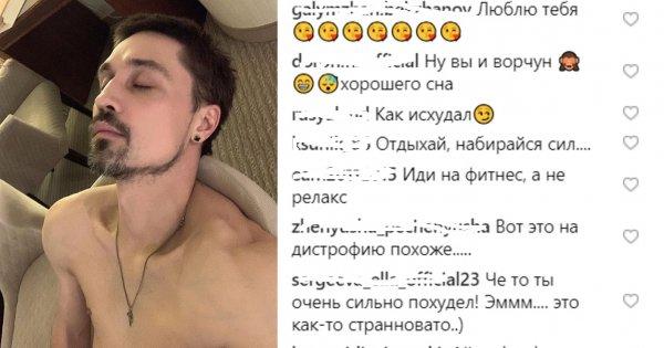 «Это уже дистрофия»: Билан напугал фанатов «высохшим» телом