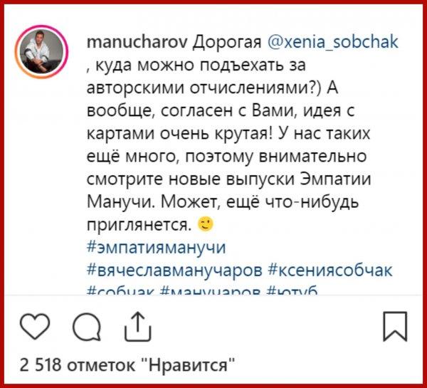 «Карты, люди, два канала»: Кто кого пиарит – Ксения Собчак шоу Вячеслава Манучарова, или наоборот