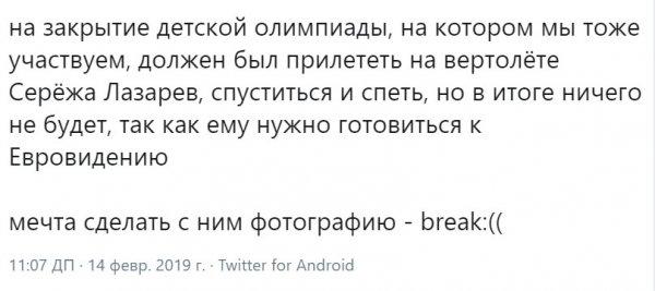 Слава важнее детей: Лазарев отказался выступать на юношеской олимпиаде ради «Евровидения»