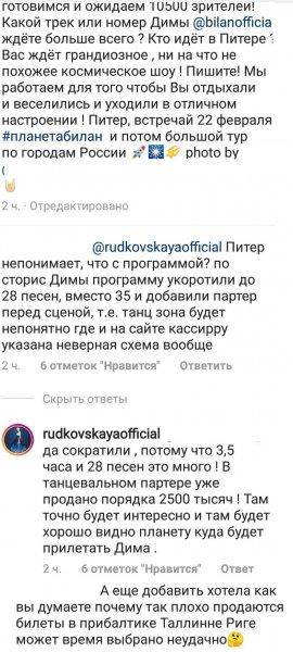 Москве – всё, а регионам - ошмётки: Дима Билан может похоронить карьеру из-за несчастной любви