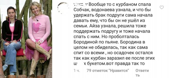 Водонаева пай-девочка: Собчак унижала Бородину, развлекаясь с ее мужем