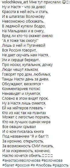 «Не дает скучать нам Настя!»: Волочкова похвасталась заказным стихотворением о себе – сеть