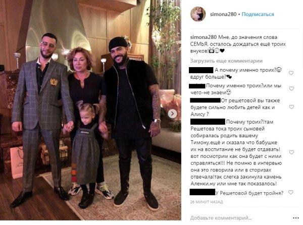 «Будет тройня?»: Мать Тимати выдала беременность Решетовой - Instagram