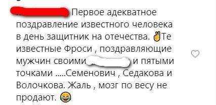 «Мозг по весу не продают»: Волочкова, Седокова и Семенович сделали из 23 февраля парад пошлятины