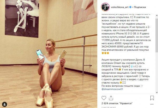 Рекламирует мошенников: «Связной» опроверг розыгрыш смартфонов от Волочковой
