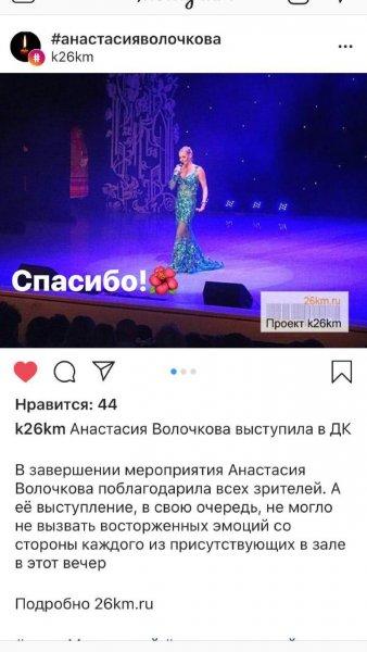 Волочкова покупает «правильную» информацию о себе в СМИ