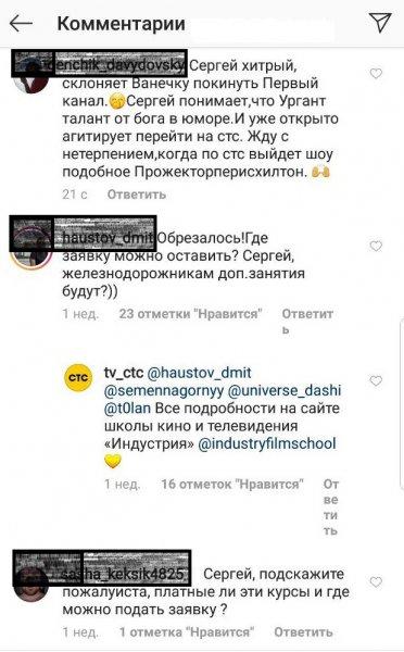 «Склоняет Ванечку»: Сергей Светлаков открыто агитирует Ивана Урганта перейти на СТС