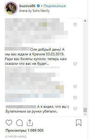 «Хоть не гей, и то хорошо»: Бузова сбежала с «кремлевской вечеринки» ради Егора Булаткина — сеть