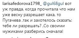 «Тебе ли разрешать?»: Фанаты возмутились императорским замашкам Пугачевой