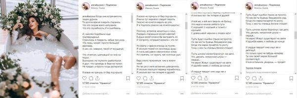 «Лживый человек»: Анна Бузова намекнула на «гнилую» сущность сестры