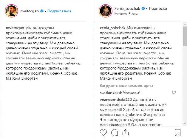 «Технологии Дом-2»: Развод Собчак и Виторгана может быть частью грандиозной пиар-кампании