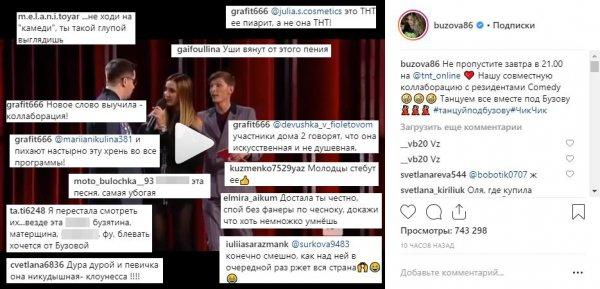 «Вон со сцены!!!»: Злоупотребление участием Бузовой в Comedy раздражает фанатов