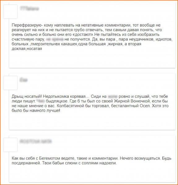 Докатились!: «Дрыщ носатый» унижает подписчиц по фото, защищая Сашу Черно от хейта