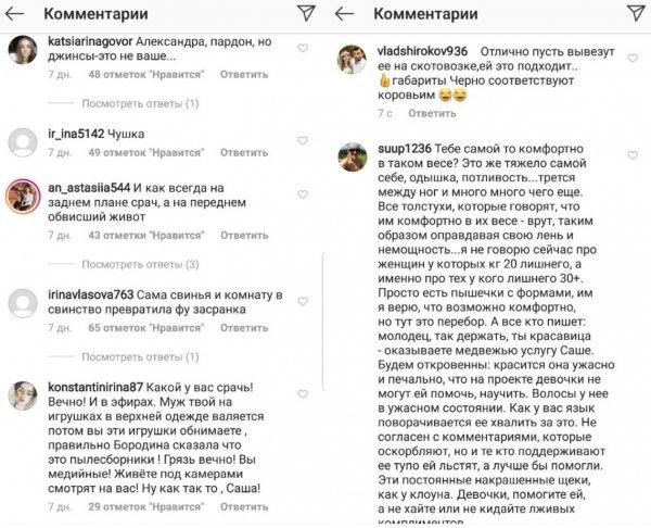 Александе Черно потребуется транспартировка из Дом-2 на «скотовозке» - сеть