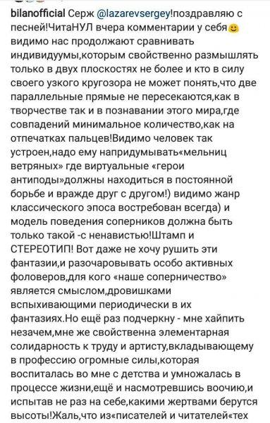 «Сказочное свинство!»: Дима Билан опять хайпанул за счёт Лазарева