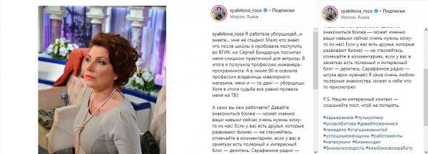 Чуть не сломал судьбу: Сергей Бондарчук «завалил» Розу Сябитову при поступлении во ВГИК