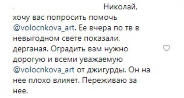 Плюшевый супермен: Баскова умоляют спасти Волочкову от скандального Джигурды